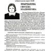 Кандыдат С. Квардакова