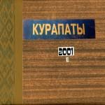 Курапаты альбом1001
