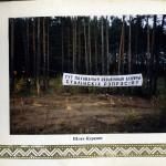 Курапаты альбом1003