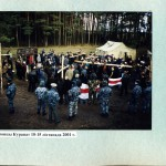 Курапаты альбом1034