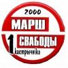 Марш свабоды 2000