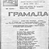 Грамада