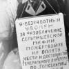 Я.Мурашка, праводзіць пікет, супраць яго незаконнага звальнення за грамадскую і палітычную дзейнасьць, студзень 1995г.