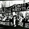 Моладзь супраць фашызму