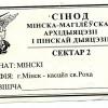 Картка ўдзельніка Сіноду