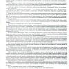 Открытое письмо к избирателям Сторожевского избирательного округа