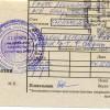 Квітанцыя на аплату штрафу, 2003.12.04