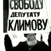 "Плакат ""Свабоду депутату Климову"""