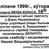 Дзень незалежнасці. 1999.07.27