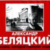 A.Бяляцкі