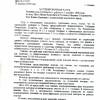 Матывацыйная частка рашэння Слонімскага суда  2008.12.03