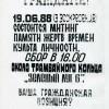Шэсце на Курапаты, 1988.06.19
