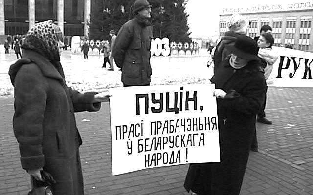 Акцыі пратэсту супраць саюза ў Расіяй, 2003