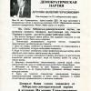 Алтунян В