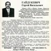 Гайдукевіч С