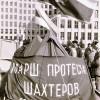 Галадоўка гарнякоў Салігорска