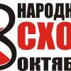Эмблема Народнага сходу