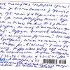 Лісты з калоніі  Алеся Бяляцкага да Ірыны Бязручкі