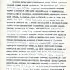 Стенограмма выступления Б.Н.Ельцина