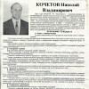 Кочэтаў Мікалай