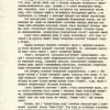 Да гісторыі Беларускага музея імя І.Луцкевіча ў Вільні