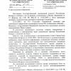 Аб выніках пракурорскай праверкі, Гродна 2007.06.07