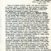 Открытое письмо к Сталину