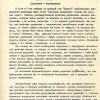 Двуязычие и бюрократизм