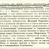 Рэзванаў Валерый
