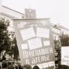Чарнобыльскі шлях 1990