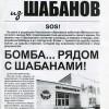 Новости из Шабанов