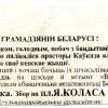 БНР. 81-я ўгодкі