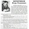 Верэнчыкаў Ігар