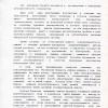 Заключение Венецианской комиссии по проектам Конституций Республики Беларусь