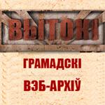vytoki.net